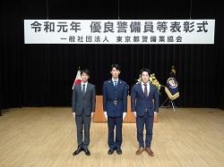 令和元年優良警備員等表彰式